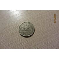 15 копеек СССР 1980