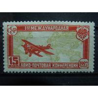 РАСПРОДАЖА 50% от каталога и ниже. СССР 1927г. Первая международная почтовая конференция в Гааге. Чист*