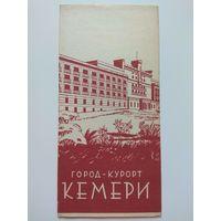 Город-курорт Кемери. 1950-е.