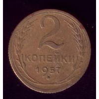 2 копейки 1957 год