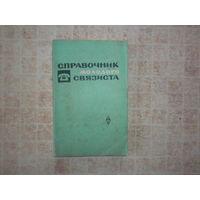 Справочник молодого связиста. 1969 год.