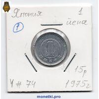 Япония 1 йена 1975 года - 1
