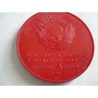 В честь награждения Гомельской области орденом Ленина .1967