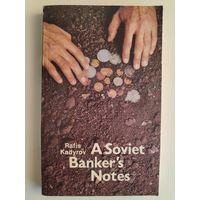 Rafis Kadyrov. A Soviet Banker s Notes. (на английском языке)