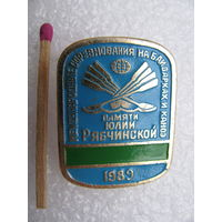 Знак. Международные соревнования на байдарках и каноэ памяти Юлии Рябчинской. 1989