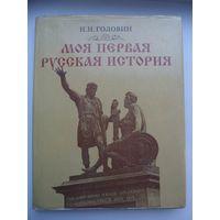 Н.Н. Головин Моя первая русская история