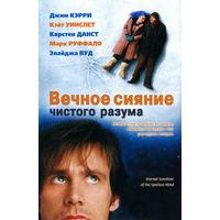Фильмы: Вечное сияние чистого разума (Лицензия, DVD)
