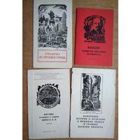 Каталоги выставок экслибриса и графики и др. материалы, связанные с советским художником-графиком Хворостом В.Н. Автографы художника.
