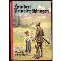 Детская книга на немецком