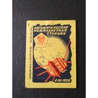 Спичечные этикетки. 1960. Автоматическая межпланетная станция