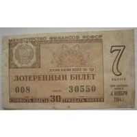 Лотерейный билет РСФСР 1964 г.