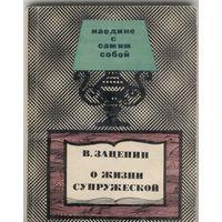 О жизни супружеской.  В.Зацепин.  Молодая гвардия. 1978. 144 стр.