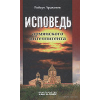 Исповедь армянского интеллигента. Роберт Аракелов