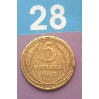 5 копеек 1928 года СССР.