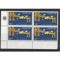 Казахстан 1993, Космос, День Космонавтики, Обитальная Станция, квартблок  **