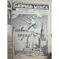 Куплю  газеты  с программой радиовещания  БССР(1946-1952)