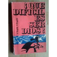 "A. y B. Strugatski ""Que dificil es ser dios"" (па-гiшпанскау)"