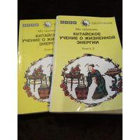 Китайское учение о жизненной энергии (комплект из 2 книг)