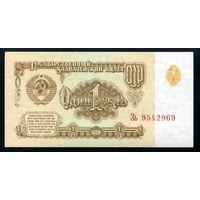 СССР. 1 рубль образца 1961 года. Шестой выпуск (серия Зь). UNC