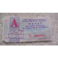 """Талон на проезд """"А""""  086092. распродажа"""