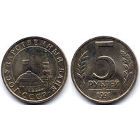 5 рублей 1991 ЛМД, СССР. UNC-