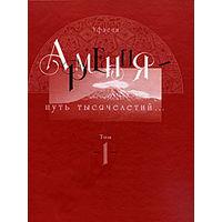 Уфаеци. Армения - путь тысячелетий. Том 1. Догосударственный и царский период