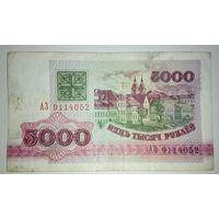 5000 рублей 1992 года, серия АЗ