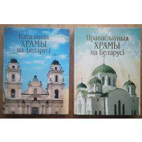 Две кнiгi Кулагіна А.М. : Правослаўные храмы на Беларусi + Каталiцкiя храмы на Беларусi. Цана за 2.