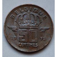 Бельгия, 50 сантимов 1976 г. 'BELGIQUE'