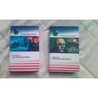 Американский триллер. 2 тома.