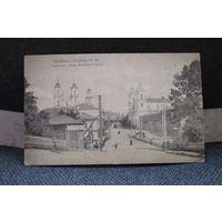 Дореволюционная открытка с видом на Смоленскую улицу г. Витебска (2)