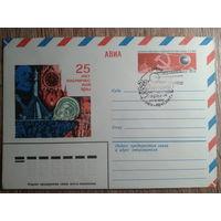 1982 хмк с ом + сг 25 лет космосу Калуга
