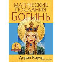 Магические послания богинь (44 карты в картонной коробке + брошюра с инструкцией)