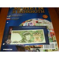 Журнал -Монеты и банкноты номер 3.