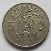 Саудовская Аравия 5 халалов 1392 (1972)