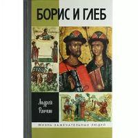 Борис и Глеб. ЖЗЛ. А. Ранчин