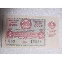 Лотерейный билет денежно-вещевой лотереи БССР,1960г.,No063,серия 18864,2 выпуск