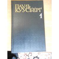 Куусберг Пауль. Собрание сочинений в трех томах.
