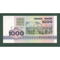 1000 рублей ( выпуск 1992 ), серия АГ, UNC.