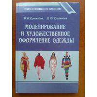 В. В. Ермилова, Д. Ю. Ермилова. Моделирование и художественное оформление одежды. Учебное пособие.