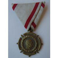 """Сербия.Медаль """"В Память Первой Мировой Войны"""""""