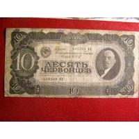 СССР, 10 червонцев, 1937 г.,