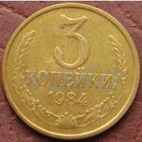2088:  3 копейки 1984 СССР