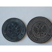 2 копейки 1896 г. копейка 1903 г.