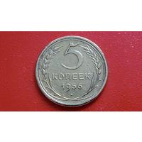 5 Копеек -1956- * -СССР- *-бронза