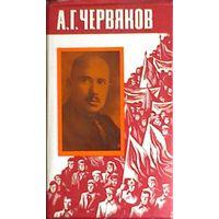 В. Д. Якутов.  А. Г. Червяков. Страницы биографии.