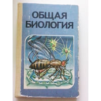 Учебник по общей биологии для 10-11 классов
