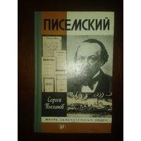 """ЖЗЛ """"Писемский"""" С.Плеханов"""