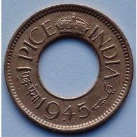 Индия - Британская 1 пайс. 1945