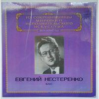 LP Евгений Нестеренко (бас) - М. Глинка, М. Мусоргский, П. Чайковский, Г. Доницетти, Г. Свиридов (1982)